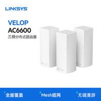 LINKSYS领势VELOP AC6600 三频Mesh智能分布式无线wifi别墅路由器 Velop WHW0303