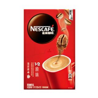 BEBA 雀巢 Nestlé 雀巢 咖啡1 2 微研磨原味 100条装