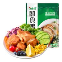 金鑼  即食雞胸肉(經典原味)100g 即食健身肉脯 輕食雞小胸