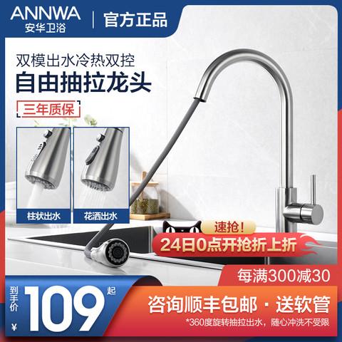 安华304不锈钢厨房水龙头冷热家用洗菜盆防溅龙头水槽抽拉水龙头