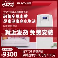 PHNIX/芬尼甄凈1500/3000中央凈水機家用大容量過濾除氯重金屬