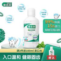 日本GUM康齿家 进口漱口水 口腔护理保持牙齿健康 口气清新漱口液 清新薄荷日用款300ml