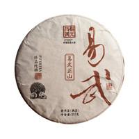余福生福元昌普洱茶熟茶餅云南茶葉易武茶2020年易武正山357g熟餅熟普洱 2020年