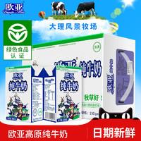 歐亞高原全脂純牛奶250g*16盒/箱早餐乳制品