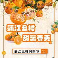 橘子不知火丑橘丑柑耙耙柑 蒲江丑柑網購節 丑橘5斤裝 新鮮水果 果園現摘現發