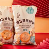 青外 烘焙原料 原味小奇福餅干500g 做雪花酥專用的牛軋餅原材料小圓diy紐扣