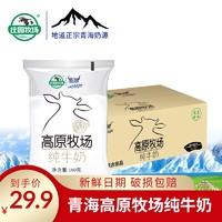 莊園牧場純牛奶全脂牛奶整箱批發特價兒童成人牛奶透明袋裝純牛奶