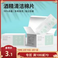 MINISO/名创优品防护用品 消毒凝胶酒精棉片湿巾酒精喷雾