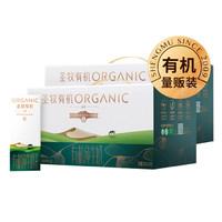 圣牧有機 純牛奶 品醇200ml*24*2提裝 高端禮盒裝 早餐營養有機奶 全程有機可追溯 口感順滑