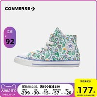 Converse匡威兒童鞋2021春秋季新款女童嬰童植物花卉圖高幫帆布鞋 *4件