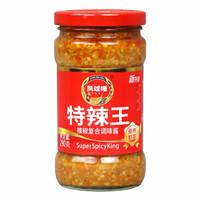 鳳球嘜 特辣王 辣椒醬290g 蒜蓉辣椒醬超辣 火鍋蘸料 下飯拌面拌飯香辣醬