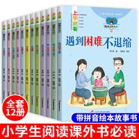 一年級閱讀課外書必讀老師推學繪本故事書 一二經典課外書籍兒童讀物適合孩子的必看班主任