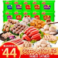 安井散装组合套餐小包装火锅食材饺贡丸鱼豆腐 烧烤关东煮火锅丸子10包随机约1.1-1.2kg