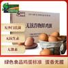 神州绿源无抗谷物鲜鸡蛋40枚2kg装无抗生素无沙门氏菌谷物饲养