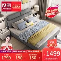 a家家具 北欧简约布艺床1.8可拆洗经济型主卧室双人床DA0126