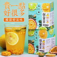 買1送1金桔百香果茶檸檬片蜂蜜百香果水果茶網紅水果茶包組合袋裝