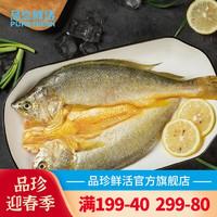 品珍鮮活福建寧德三去開背黃花魚(去鱗去腮去內臟)大黃魚生鮮魚類 1200g(3條裝)