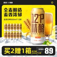 青島擺譜精釀原漿啤酒500ml*12聽小麥白啤罐裝啤酒整箱新品上市