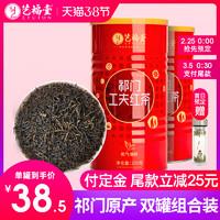 藝福堂茶葉祁門紅茶特級濃香型奶茶專用新茶罐裝500g