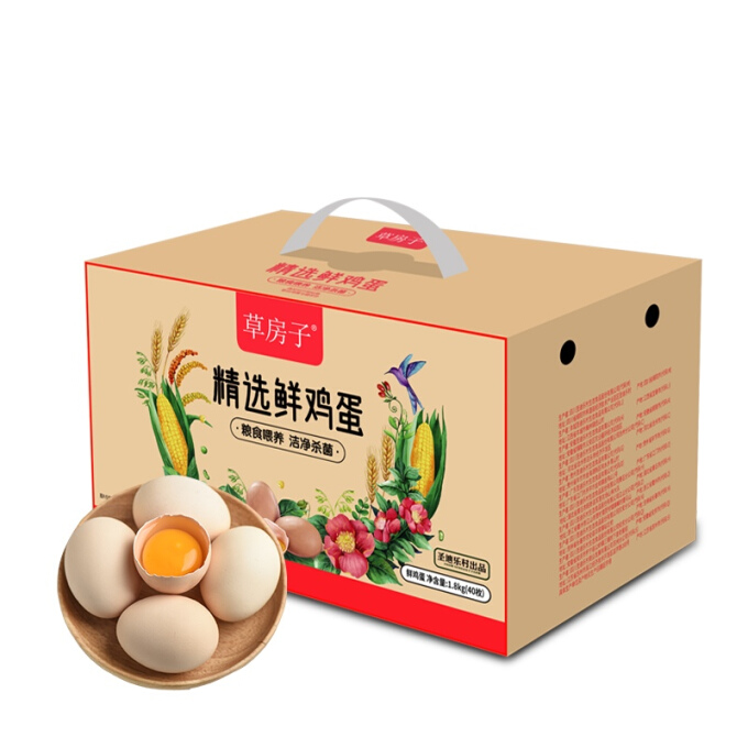 sundaily farm 圣迪乐村 草房子 无菌蛋 40枚