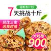 固本堂 红豆薏米饼干压缩无添加蔗糖全麦粗粮饱腹代餐早餐食品零食  450g*2包