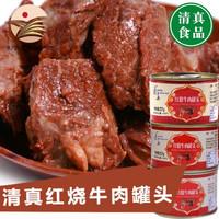 老馬紅燒牛肉罐頭 罐頭肉午餐肉227gx3罐清真食品戶外即食熟食