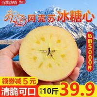 新疆阿克蘇冰糖心紅富士時令蘋果水果  新鮮蘋果生鮮水果 約5kg 毛重