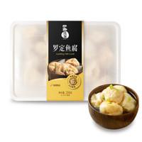 四海魚蛋 供港品質 羅定魚腐250g 肉含量約56%國產火鍋食材魚丸關東煮丸子燒烤煮湯京東冷鏈