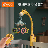 兔媽媽 床鈴嬰兒玩具0-1歲新生兒安撫寶寶搖鈴牙膠遙控音樂燈光旋轉投影儀0-3-6-12個月 升級遙控版橫豎圍三向固定軸