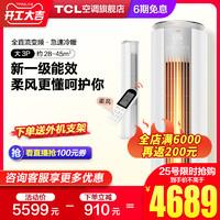 TCL大3匹新一級能效空調柜機 變頻客廳立式天貓精靈智能圓柱柜式