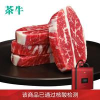 茶牛原切牛排 生鮮牛扒 澳洲和牛M5眼肉蓋雪花牛排220g*3袋 谷飼牛肉 禮袋裝
