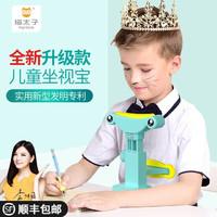 貓太子 防近視坐姿矯正兒童寫字架小學生糾正姿勢矯正支架提醒器防駝背預防小孩視力保護 索菲藍