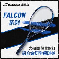 babolat百保力單人網球拍雙人訓練套裝百寶力初學者FALCON *2件