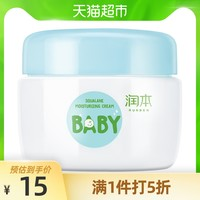润本婴儿童面霜滋润保湿无激素宝宝香天然护肤品润肤乳补水擦脸霜
