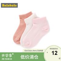 巴拉巴拉宝宝袜子棉儿童棉袜夏季薄款女童韩版日系纯色短袜三双装