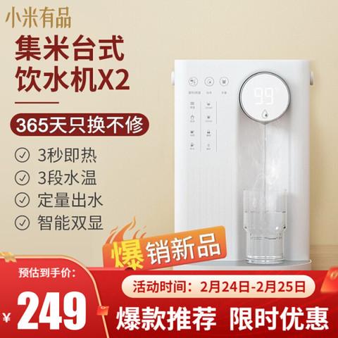 小米有品 集米即热式饮水机X2 台式饮水机即热小型烧水速热便携式出差旅行开水机电水壶小型热水机 白色 3秒即热 2.8升容量 3段水温 一键智能速热