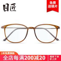 目匠 复古近视眼镜男女款 防辐射眼镜框超轻眼镜架文艺潮护目镜 2212 透明棕 防蓝光配镜(1.61防蓝光镜片0-600度)