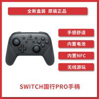 任天堂 Nintendo Switch 国行Pro手柄 游戏机手柄 NS周边配件
