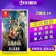 任天堂Switch NS游戏 三国志14 with 威力加强版 策略 中文 393元