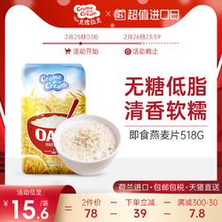克德拉克无糖燕麦片即食早餐冲饮低脂健身脱脂全麦原味营养纯麦片 518g *2件