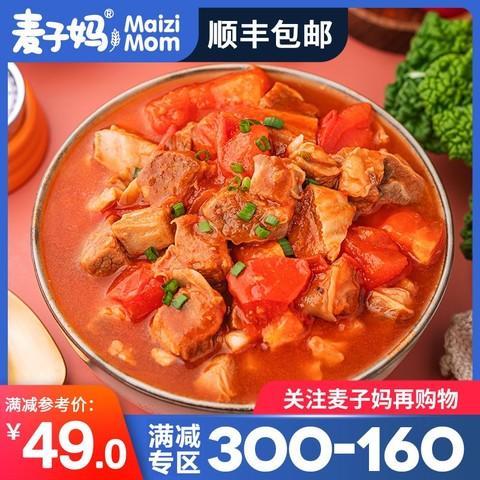 麦子妈私房菜美食番茄牛腩加热即食快手半成品菜 *5件
