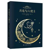 《月亮与六便士》(世界经典名著)