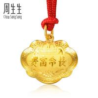 Chow Sang Sang 周生生 09300p 黄金长命锁吊坠 3.17g
