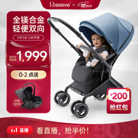 爱贝丽(IBelieve) 婴儿推车0-3岁易折叠 MAX3宽舱版-雾霾蓝