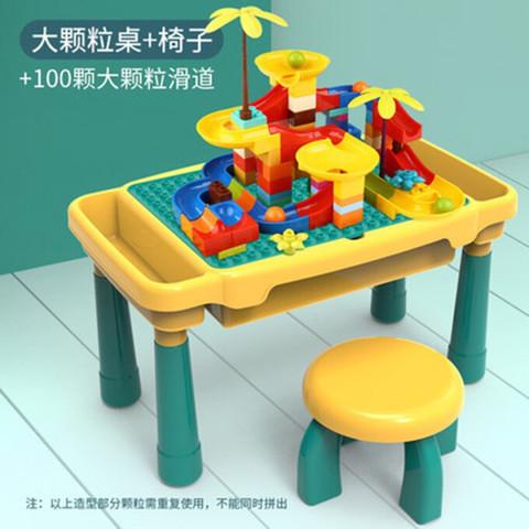 励嘉 儿童多功能 大颗粒积木桌+100大颗粒滑道+凳子