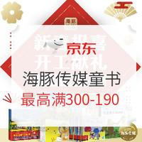 促销活动:京东 海豚传媒童书 新春报喜 开工献礼