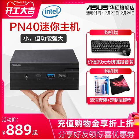 华硕 PN40 迷你台式主机