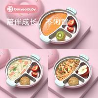 goryeobaby儿童不锈钢餐盘婴儿吸盘注水保温碗宝宝分格盘辅食餐具