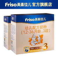 Friso 美素佳儿 金装系列 婴儿配方奶粉 3段1200g*2盒