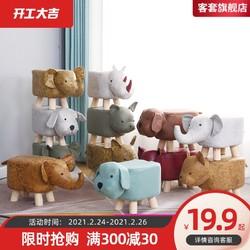 儿童小凳子家用动物大象换鞋凳时尚创意实木脚凳卡通网红可爱矮凳